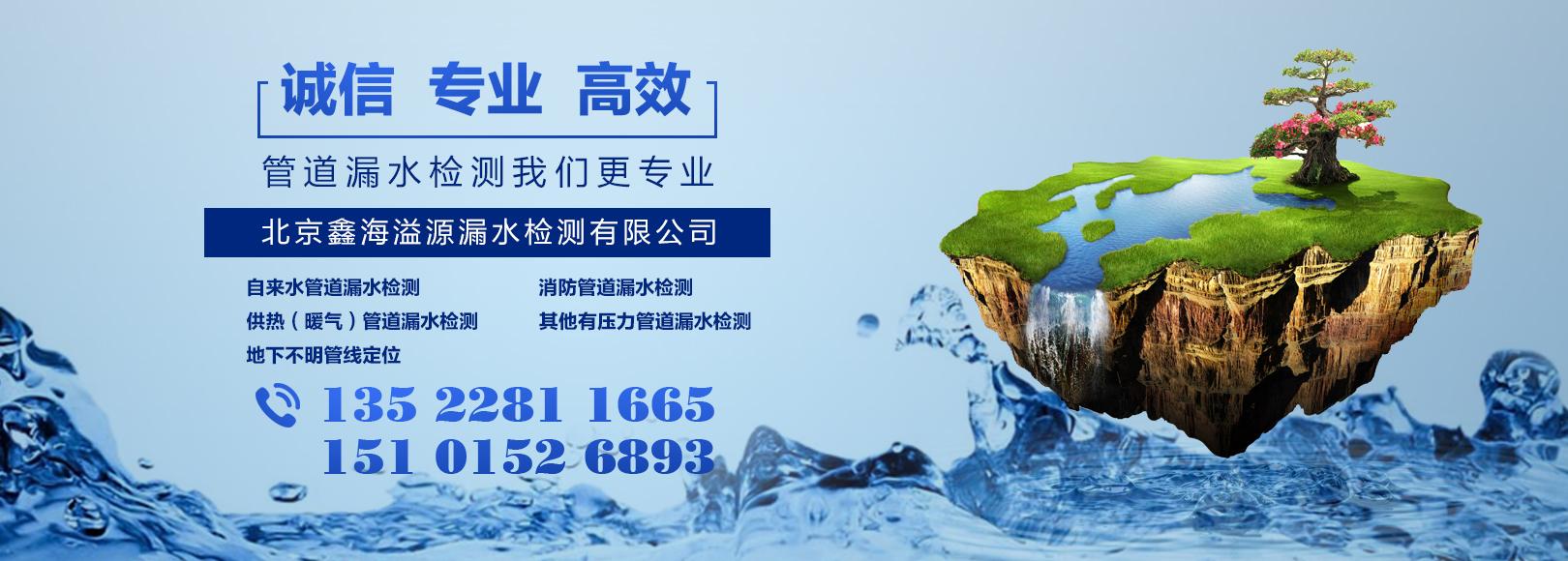 北京管道漏水检测